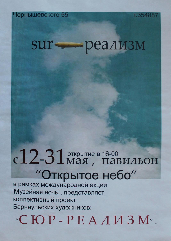 Николай Плескунас. «SUR-РЕАЛИЗМ»