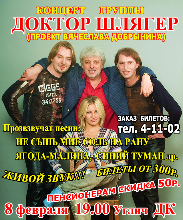 Концерт группы ДОКТОР ШЛЯГЕР ( проект Вячеслава Добрынина )