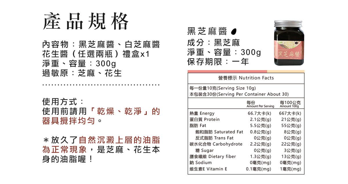 金弘黑芝麻醬營養標示