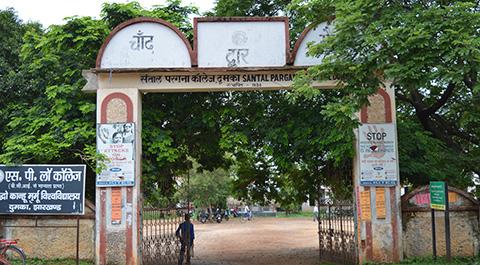 Santal Pargana College, Dumka