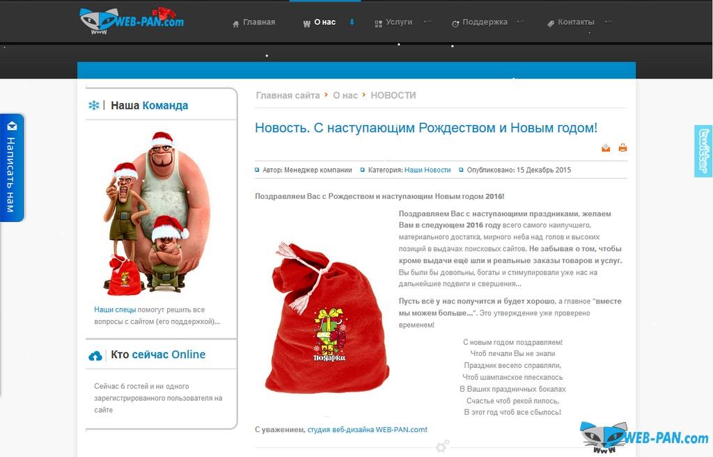 Наша команда в шапочках и с подарками на сайте WPC! Поздравляем с Новым годом и Рождеством!
