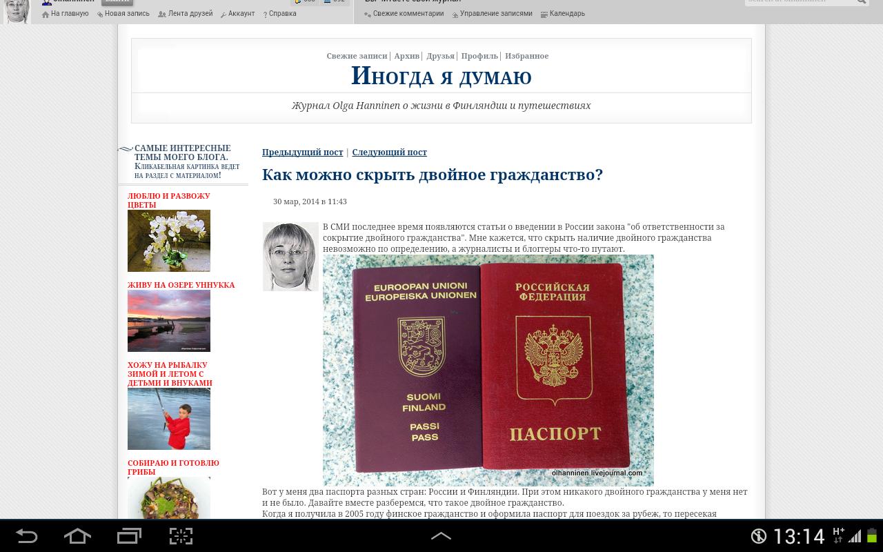 два пасспорта