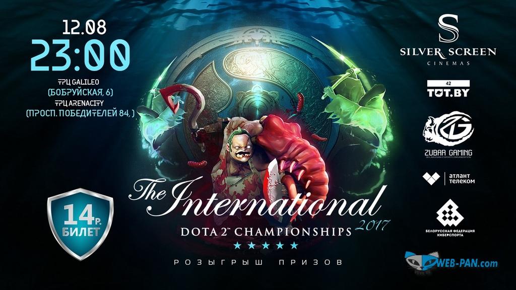 Беру билеты на финал чемпионата в ДОТУ 2, в Силверскрине - на Галилео ТЦ!