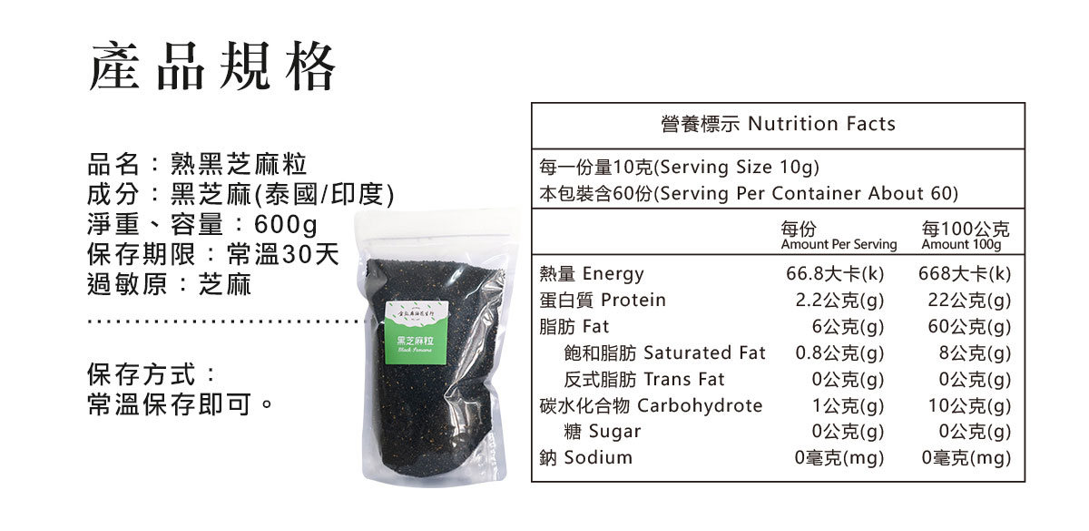 金弘黑芝麻粒 產品規格