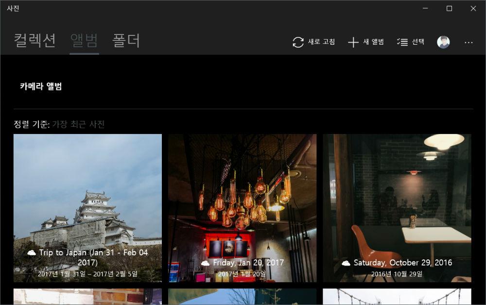 윈도우 사진 앱