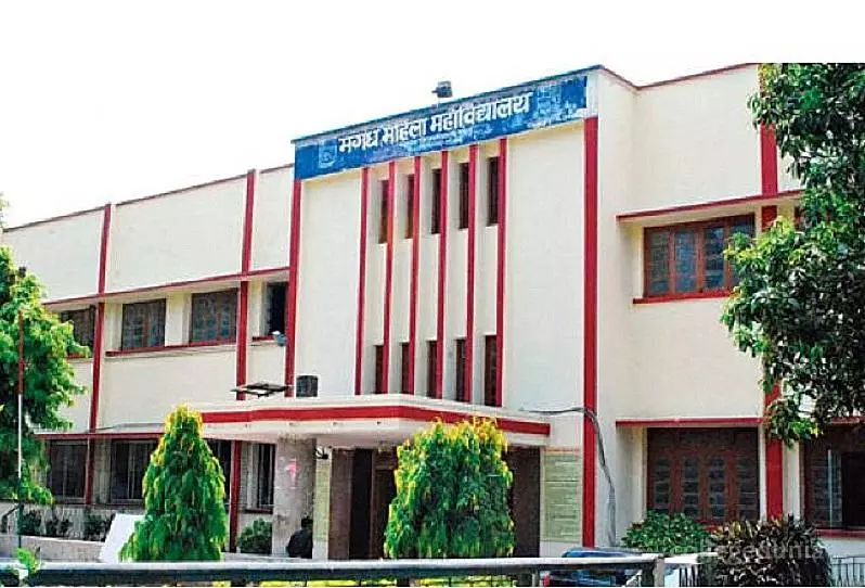 Magadh Mahila College, Patna Image