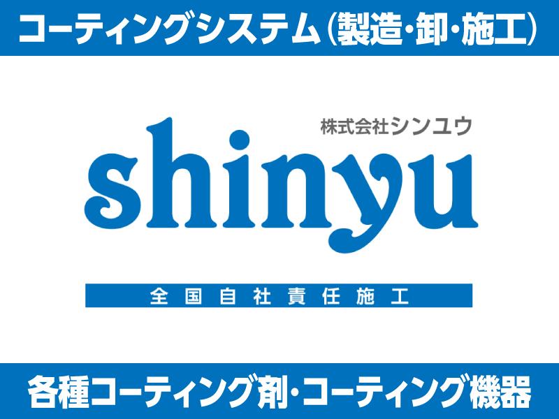 株式会社shinyu