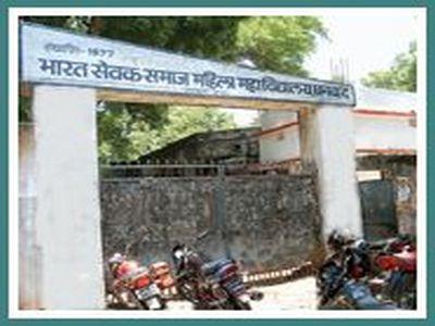 Bharat Sewak Samaj Mahila Mahavidyalaya, Dhanbad