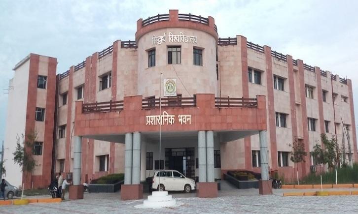 Siddharth University, Kapilvastu Image