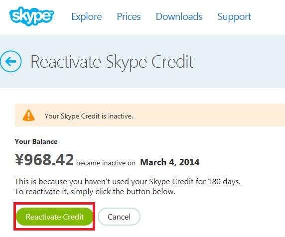Skypeクレジットの再有効化をする。4