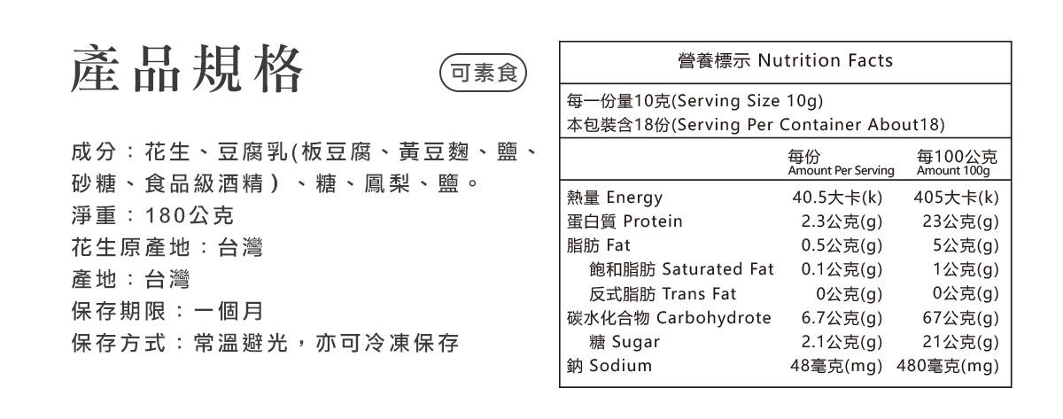鳳梨腐乳糖霜花生 營養標示