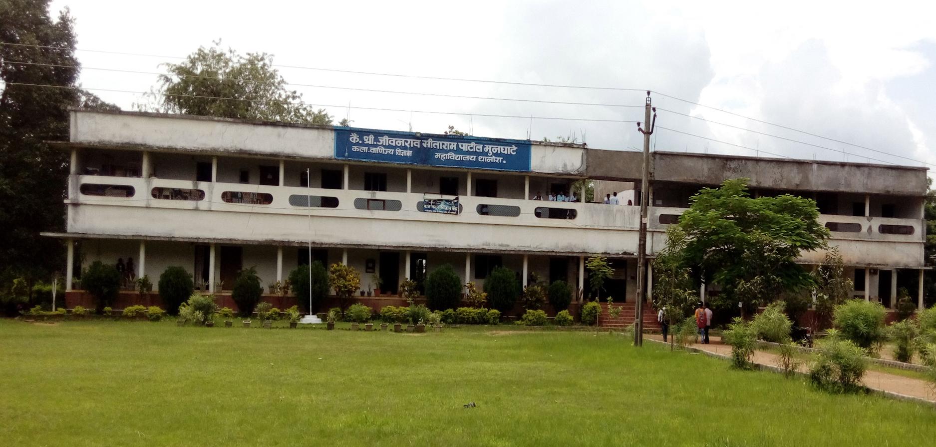 Shri Jivanrao Sitaram Patil Munghute Arts Commerce, Gadchiroli