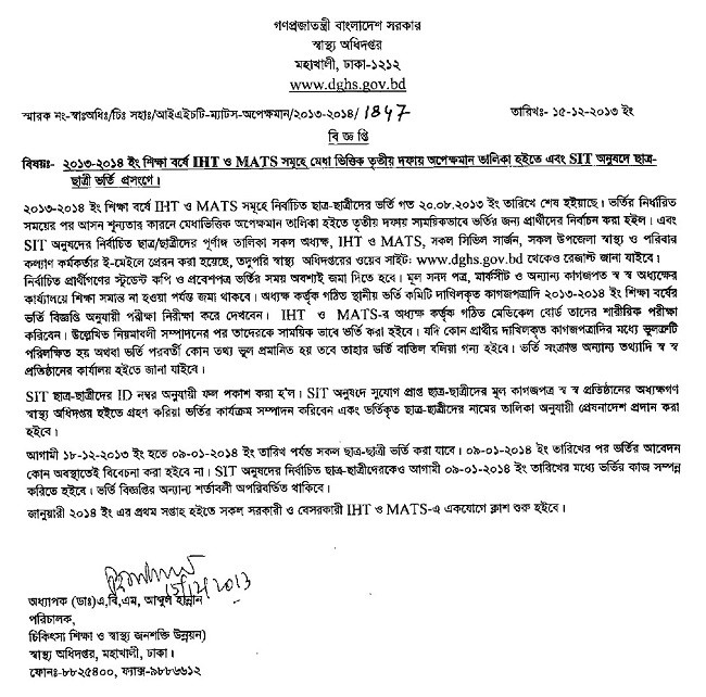 SIT admission results has been published