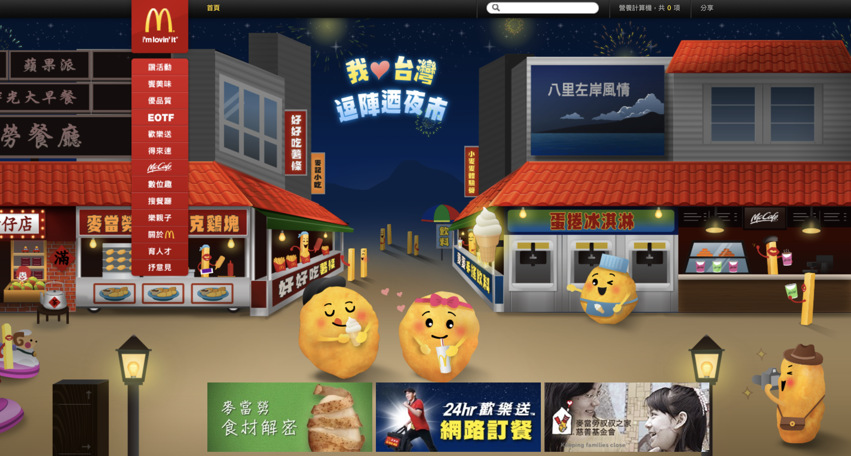 McDonald Taiwan