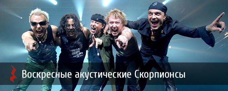 Scorpions Send me an angel acoustica субботний джем saturdayjam