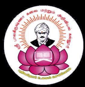 Sree Balakrishna College of Arts and Science, Virudhunagar