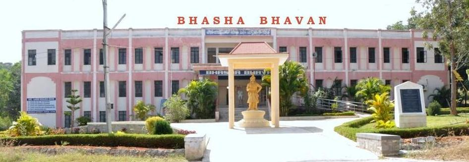 School of  Sciences and Technology, Dravidian University
