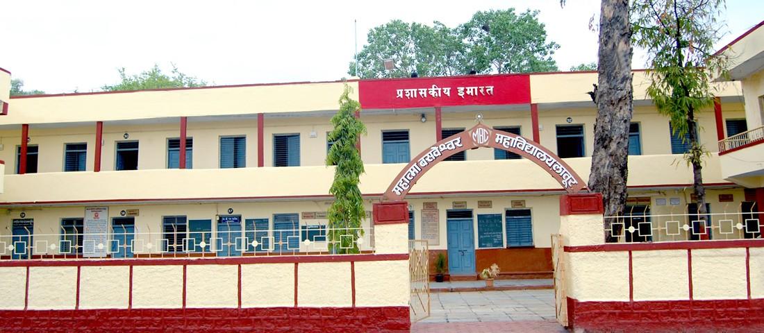 Mahatma Basweshwar College, Latur