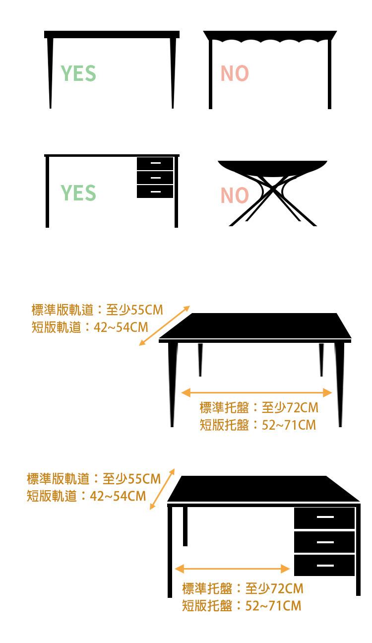 安裝鍵盤架,建議桌面高度高於70公分