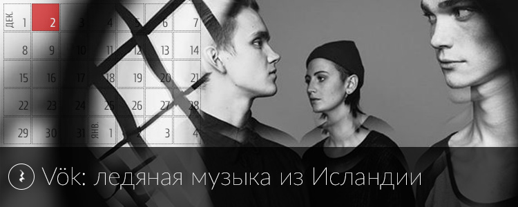 Vök band of the day saturdayjam субботний джем