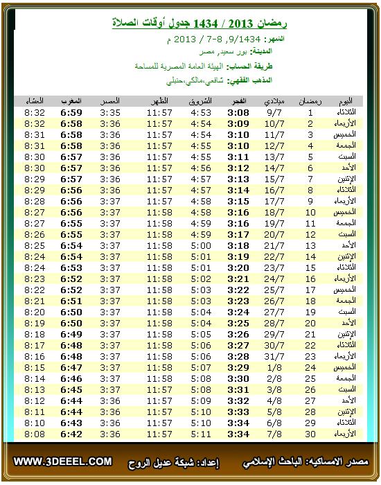 امساكية رمضان 2013 – 1434 | مصر بور سعيد - امساكية شهر رمضان مصر مدينة بورسعيد 2013 - امساكية رمضان جميع الدول العربية 2013