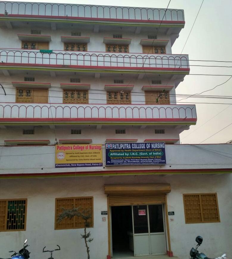 Patliputra College Of Nursing, Patna Image