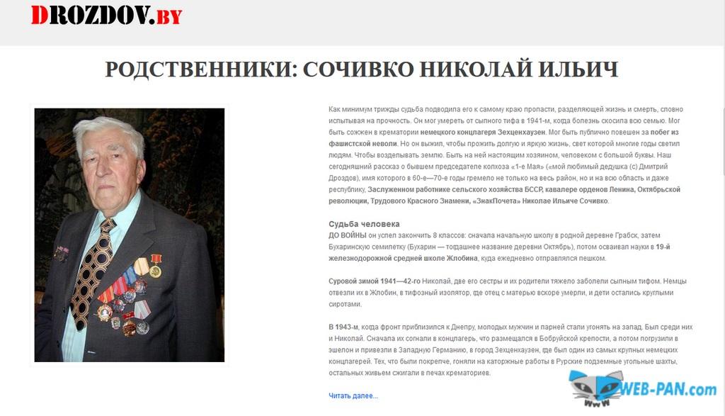 Середина главной страницы сайта Drozdov.by!