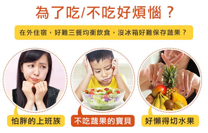 怕胖的上班族、懶得切水果、沒冰箱的外宿族、小孩挑食,擁有令人困擾的煩惱。