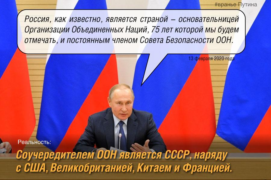 Ошибка резидента, пардон -- президента Путина