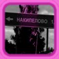 Накипелово