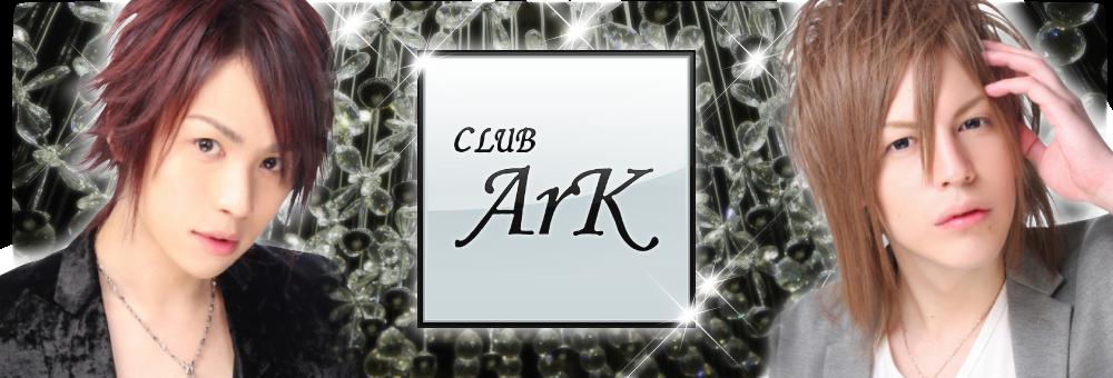 神戸 三宮 ホストクラブ CLUB ArK(アーク)