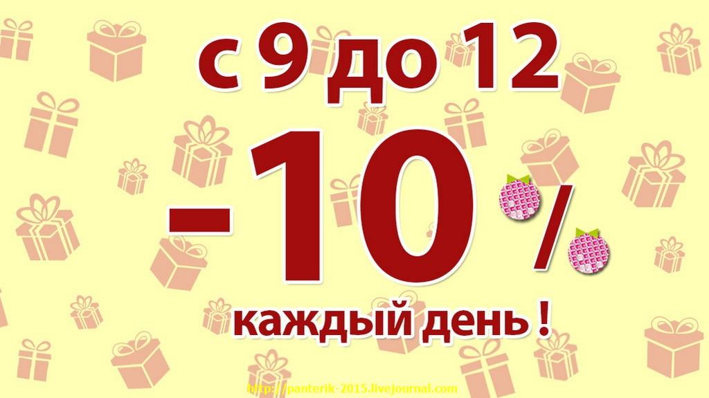 Скидка 10% в МИЛА каждый день с 10-12 часов, присоединяйтесь!