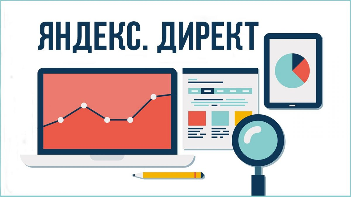 Настраиваем качественно и эффективно компании на Google AdWords и Яндекс Директ!