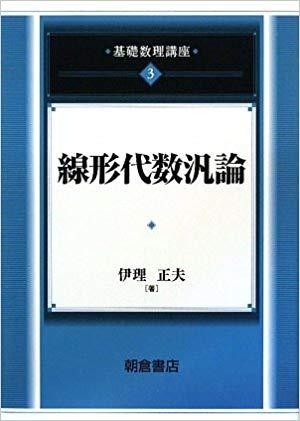 線形代数汎論 (基礎数理講座)