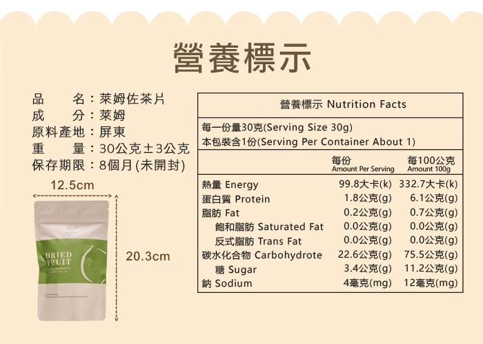 果蒔制研所的萊姆乾產品資訊及營養標示