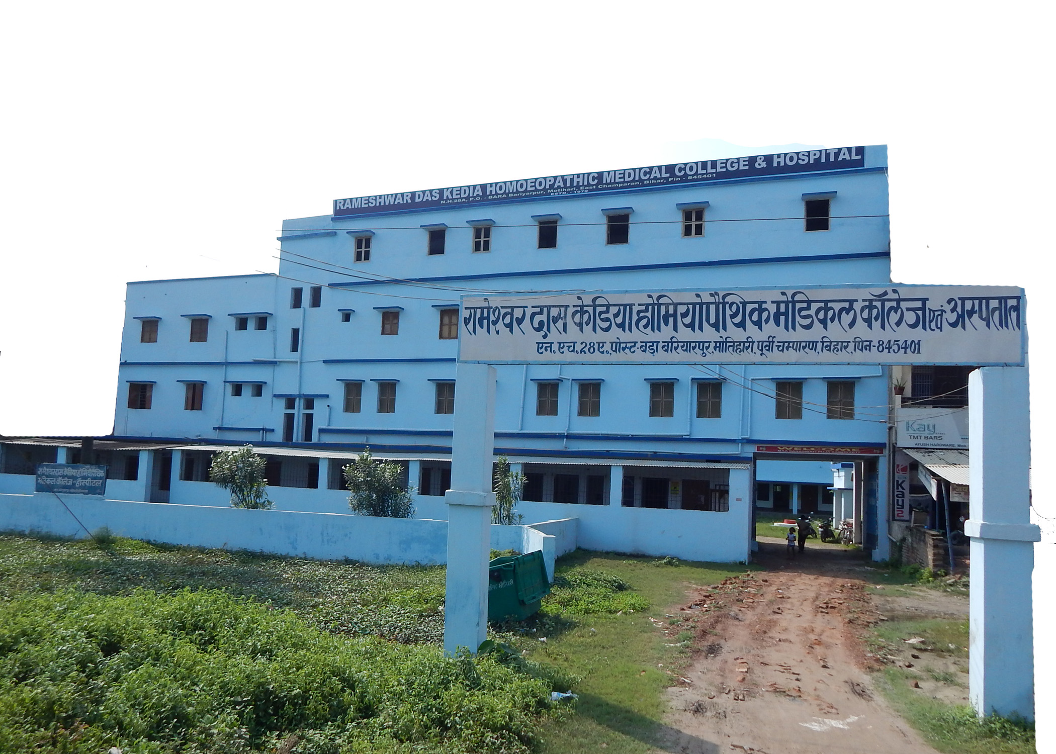 R.D.Kedia Homoeopathic Medical College and Hospital