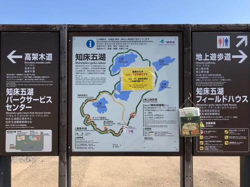 shiretoko-board