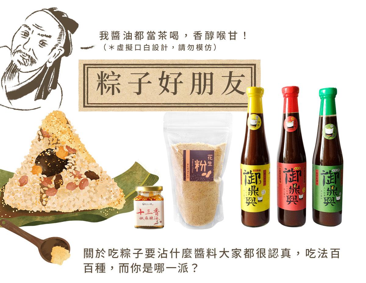 關於吃粽子要沾什麼醬料大家都很認真,吃法百百種,而你是哪一派?