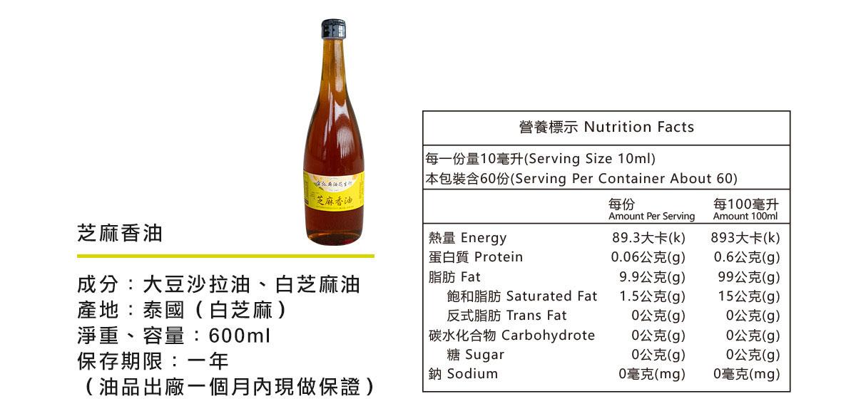 品名:芝麻香油 成分:大豆沙拉油、白芝麻油 淨重、容量:500 / 600ml 保存期限:一年(油品出廠一個月內現做保證)