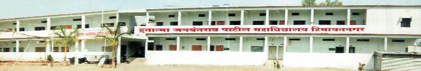 Hutatma Jaywantrao Patil Mahavidyalaya, Nanded