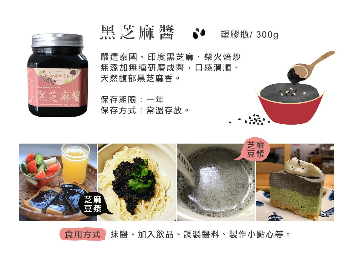 金弘黑芝麻醬,嚴選泰國、印度黑芝麻,柴火焙炒無添加無糖研磨成醬,口感滑順、天然馥郁黑芝麻香。