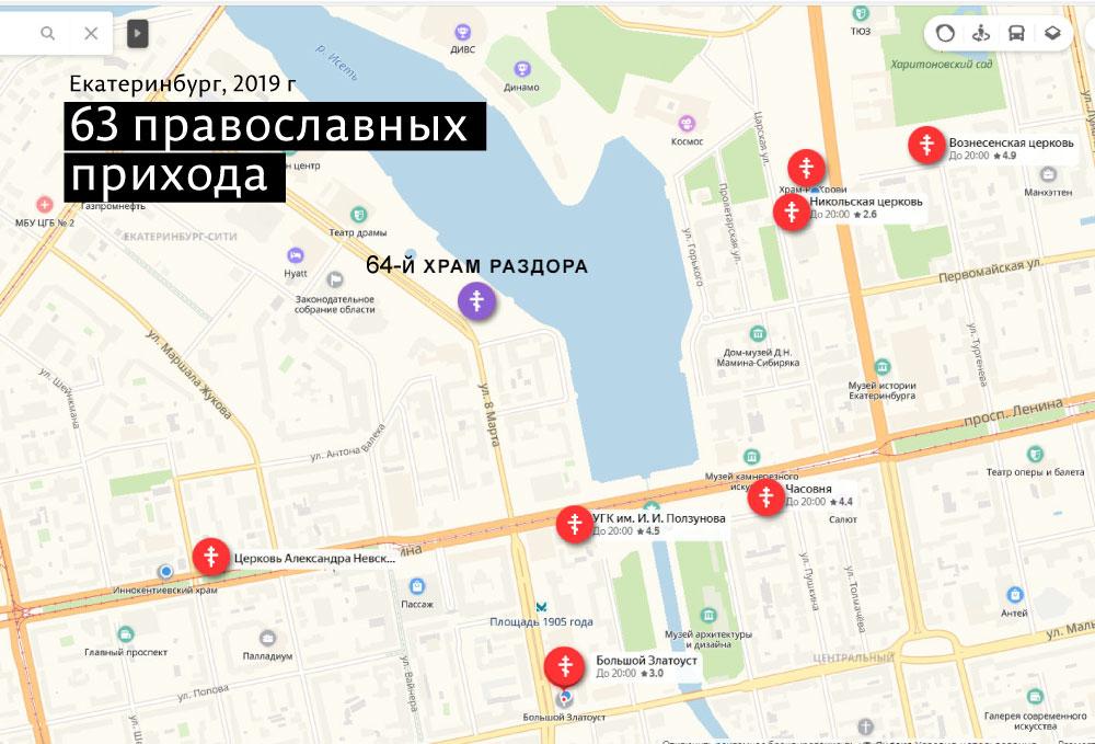 Зачем Екатеринбургу 64-й храм раздора?