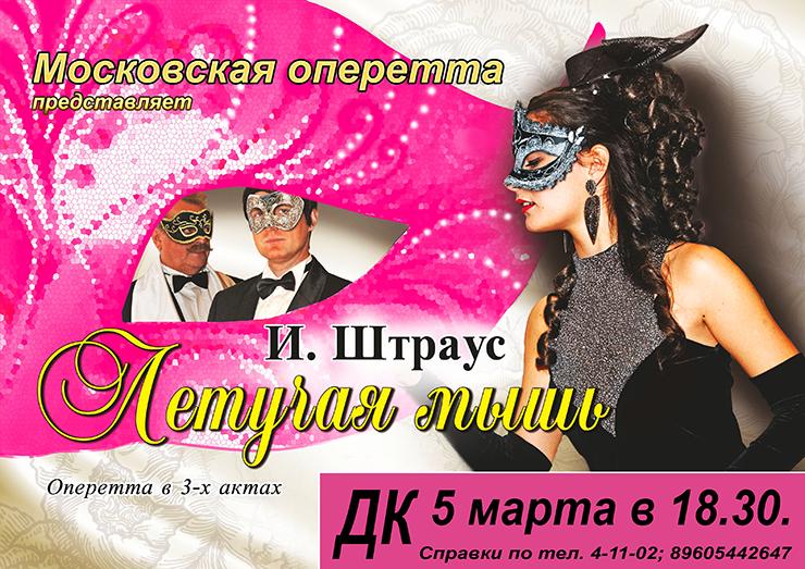 Московская оперетта представляет...