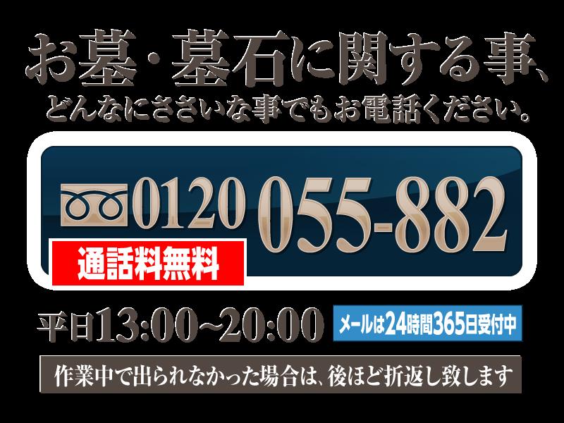 お墓の事なら、ささいな事でもお電話ください。0120-055-882