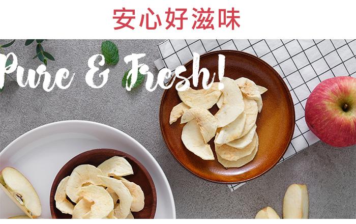 安心的好滋味,原料產品雙檢驗,100%無添加蘋果果乾。