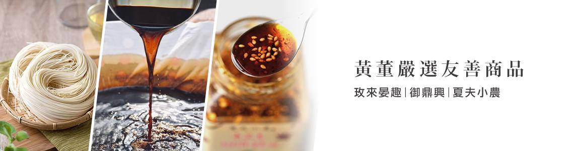 金弘麻油花生行 Jin Hong Oil 麻油,花生,芝麻,花生醬,芝麻醬,苦茶油,冷壓油