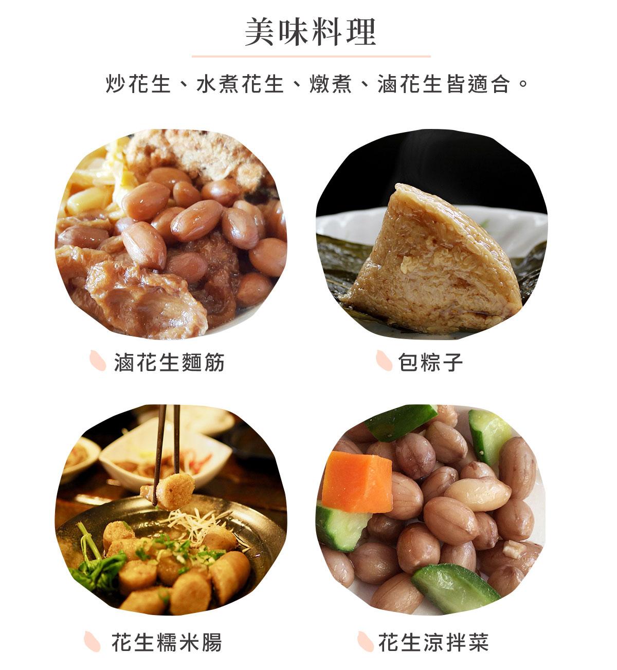 炒花生、水煮花生、燉煮、滷花生全程低溫運送,定期檢驗更安心。