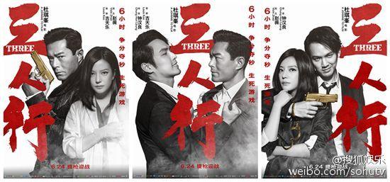 TAM NHÂN HÀNH | 三人行 | THREE (Thông tin chung + Phim phụ đề)