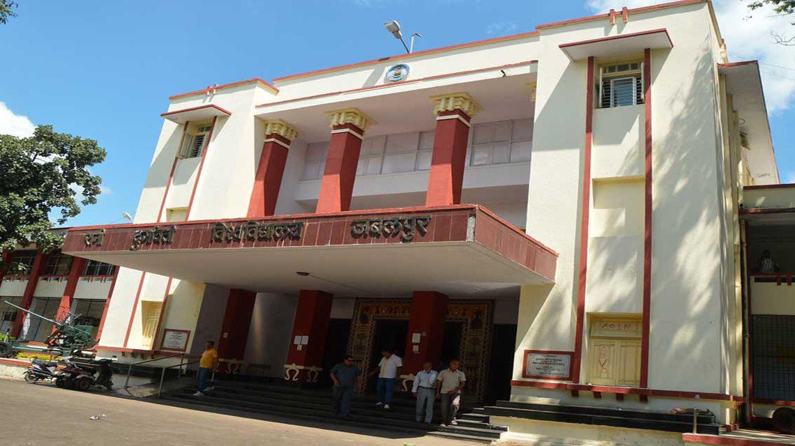 Rani Durgavati Vishwavidyalaya, Jabalpur Image
