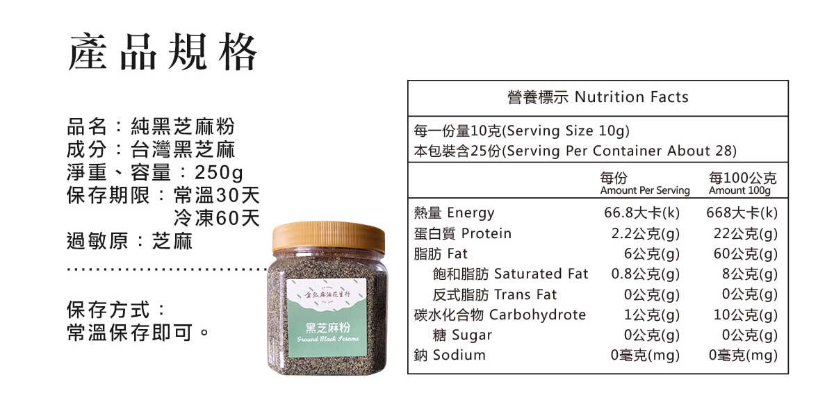 金弘台灣黑芝麻粉 產品規格